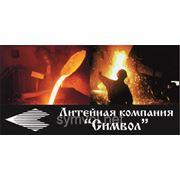 """Литейная компания """"Символ"""" (г.Луганск) фото"""