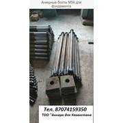 Болты фундаментные с анкерными плитами 24379.1-201 фото