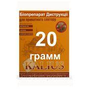 Биопрепарат калиус 20 гр ( для выгребных ям) фото