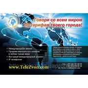 Предлагаем звонки за границу по супер тарифам (виртуальные номера, virtual number) фото