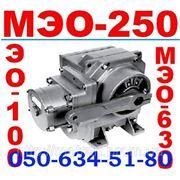 МЭО-250/25-0,25 У99К фото