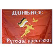 Изготовление флагов Донецк фото