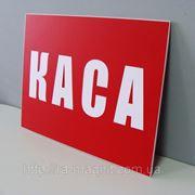 Изготовление табличек из пластика (уголок покупателя, таблички на двери) в Житомире фото