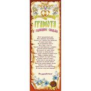 Грамота-папирус К годовщине свадьбы фото