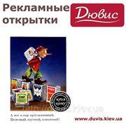 Открытки рекламные фото
