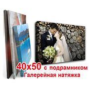 Печать на холсте 40х50 с подрамником (галерейная натяжка) фото