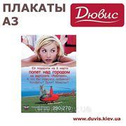 Плакат А3 фото