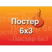 Постеры 6х3 фото