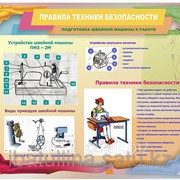 Плакат по безопасности на уроках труда В.3 фото