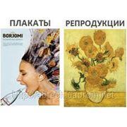 Репродукция, плакаты, постеры, афиши фото