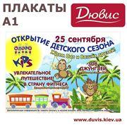 Плакат А1 фото