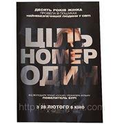 Плакат В2 (700х500 мм) (меловка 90 гр./м.кв.) фото