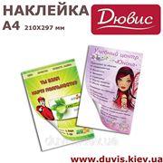 Наклейка А4 фото