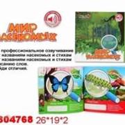 Книга 0103Е-ZYЕ Мир насекомых фото