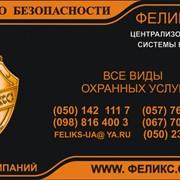 Агентство безопасности «ФЕЛИКС» -пультовая охрана фото