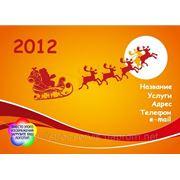 Карманный календарь фото