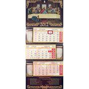 Календарь настенный кварт. 3 спир. Церковный 2013г фото