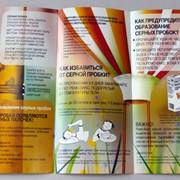 Печать рекламных буклетов фото