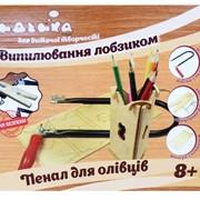 """Лобзик детский """"Пенал для карандашей"""" kid96139 фото"""