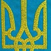 Вышивка гос. символики Киев фото