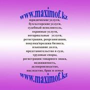 Бухгалтер Алматы фото