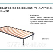 Ортопедические основания на металлическом каркасе для мягкой мебели односпальные фото