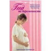 Пенни Симкин Гид по беременности фото