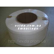 Лента полипропиленовая упаковочная 9 х 0,55 белая фото