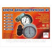 Ключ динамометрический (моментный) МТ-1-60 (5-60 н*м) фото