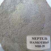 Мертель шамотный МШ-28 фото