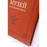 Изготовление эксклюзивных книг фото