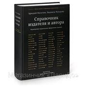 Справочник издателя и автора фото
