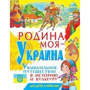 Родина моя - Украина фото
