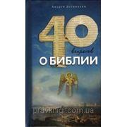 40 вопросов о Библии. Андрей Десницкий фото