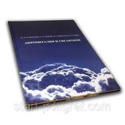 """Книга """"Акромегалия и гигантизм"""" фото"""