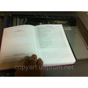 Издание книг малыми тиражами в твердом переплете фото