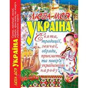 Люба моя Україна. Свята, традиції, звичаї, обряди, прикмети та повір'я українського народу фото