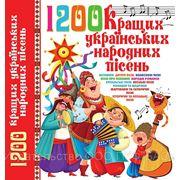 1200 кращих українських народних пісень фото