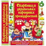 Скарбниця українських народних премудростей фото