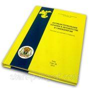 """Книга """"Антибактериальная терапия в акушерстве и гинекологии"""" фото"""