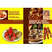 Собственная кулинарная книга – лучший подарок по любому случаю фото
