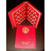 Альбом для монет СССР регулярного чекана 1961-1991 гг. с разделением по номинанам фото