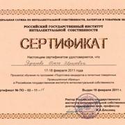 Услуги патентных агентств фото