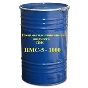 Полиметилсилоксановые жидкости ПМС-5 - 1000 фото