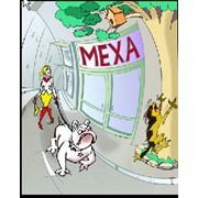 """Карикатура """"Меха"""" фото"""