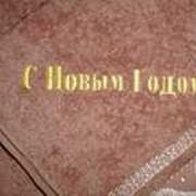 """Вышивка """"С новым годом"""" фото"""