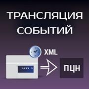 Модуль Трансляция событий в системе Лавина фото
