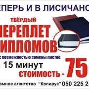 Переплет дипломов в твердую обложку Лисичанск фото