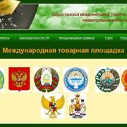 Услуги товарной биржи в Казахстане фото