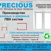 Профиль пластиковый в Казахстане фото